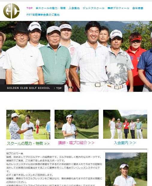 Jimdo ホームページ制作事例 ゴルフスクール