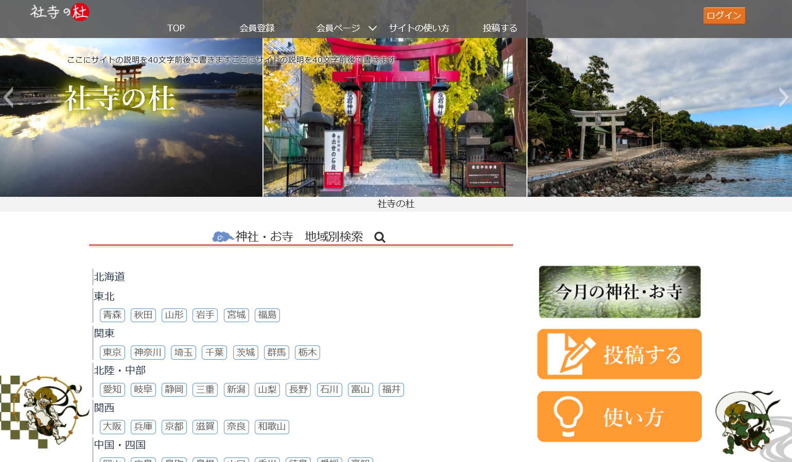 ポータルサイト ホームページ制作事例
