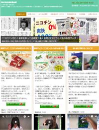 物販サイトホームページ制作