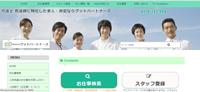 wordpress ホームページ制作事例 boostrap