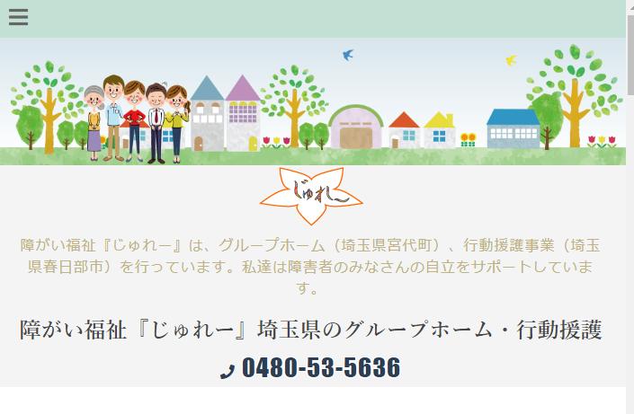 wordpress ホームページ制作事例 福祉サイト